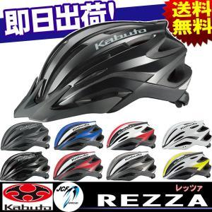 OGK KABUTO オージーケー・カブト サイクルヘルメット REZZA レッツァ