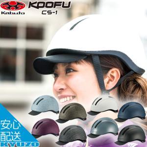 OGK KABUTO オージーケーカブト CS-1 シーエス・1 自転車 ヘルメット サイクルヘルメット 通勤 通学 メンズ レディース