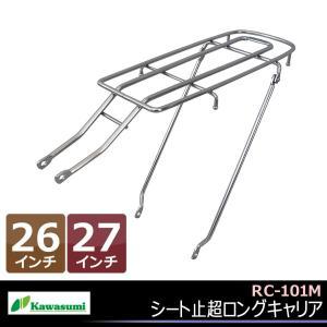 昭和インダストリーズ RC-101M シート止超ロングキャリア クロムメッキ 自転車 荷台 リアキャリア|kyuzo-shop