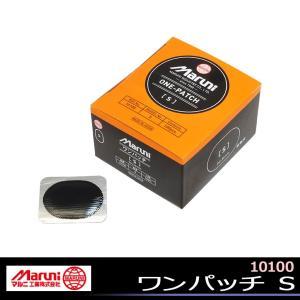 マルニ 10100 ワンパッチ S パンク修理 パンクシール|kyuzo-shop