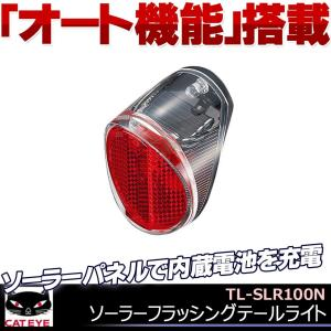 ●商品名:TL-SLR100N ソーラーフラッシングテールライト ●JANコード:499017303...