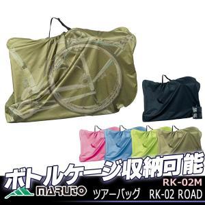 MARUTO マルト RK-02M ツアーバッグ RK-02 ROAD 輪行袋 ロードバイク用輪行バッグ 輪行 カバン|kyuzo-shop