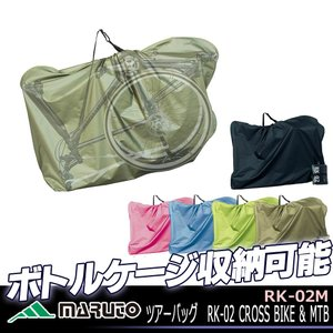 MARUTO マルト RK-02L ツアーバッグ RK-02 CROSS BIKE & MTB 輪行袋 クロスバイク用輪行バッグ 輪行 カバン マウンテンバイク用|kyuzo-shop