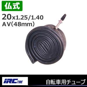 IRC 自転車用チューブ 20*1.25-1.40 FV48mm 20インチ フレンチバルブ 仏式 自転車チューブ kyuzo-shop