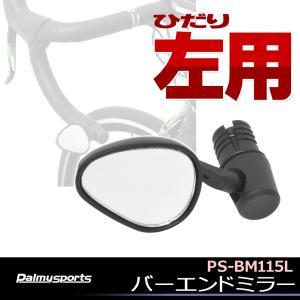 Palmy Sports パルミースポーツ PS-BM115L バーエンドミラー 左用 自転車用 ミラー ロードバイク ドロップハンドル|kyuzo-shop