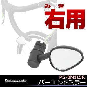 Palmy Sports パルミースポーツ PS-BM115R バーエンドミラー 右用 自転車用 ミラー ロードバイク ドロップハンドル|kyuzo-shop