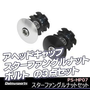 Palmy Sports パルミースポーツ PS-HP07 スターファングルナットセット|kyuzo-shop