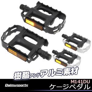 Palmy Sports パルミースポーツ M141DU ケージペダル 自転車用 ペダル|kyuzo-shop