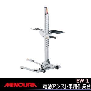 MINOURA ミノウラ EW-1電動アシスト車用作業台 メンテナンス台|kyuzo-shop