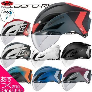 OGK KABUTO カブト AERO-R1 エアロ・R1 自転車用 ヘルメット ロードバイク クロスバイク