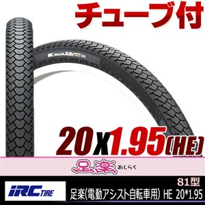 IRC 81型足楽 電動アシスト自転車用 タイヤ HE 20*1.95 20インチ|kyuzo-shop