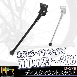 FF-R CD-179 ディスクマウントスタンド サイドスタンド 自転車用スタンド ディスクブレーキ kyuzo-shop
