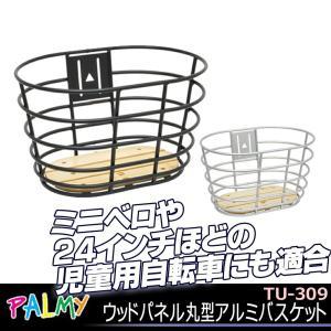 PALMY TU-309 ウッドパネル丸型 アルミバスケット 自転車用 カゴ バスケット|kyuzo-shop