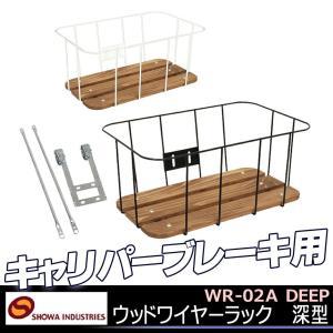 昭和インダストリーズ WR-02A DEEPウッドワイヤーラック 深型 キャリパーブレーキ用 自転車用 カゴ バスケット|kyuzo-shop