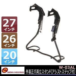 昭和インダストリーズ W-03AL 外装正爪両立スタンド アシストステップ付 自転車 スタンド kyuzo-shop