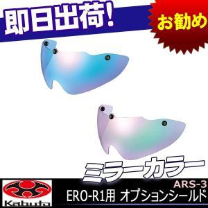 OGK KABUTO ARS-3AERO-R1用 オプションシールド ミラーカラー 自転車の九蔵