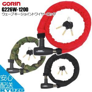 GORIN G226W-1200 ウェーブキージョイントワイヤーロック 自転車 鍵 カギ ロック|kyuzo-shop