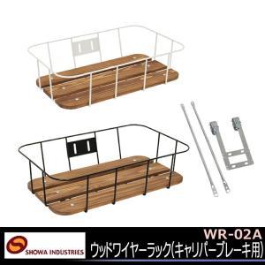 昭和インダストリーズ WR-02A ウッドワイヤーラック キャリパーブレーキ用 自転車用 カゴ バスケット|kyuzo-shop