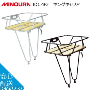 MINOURA ミノウラ KCL-1F2 キングキャリア バスケット 自転車 カゴ 籠 フロント 前|kyuzo-shop