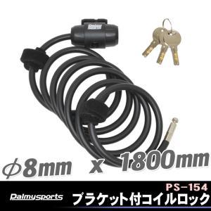 Palmy Sports パルミースポーツ PS-154 ブラケット付コイルロック ロック 自転車 鍵 カギ ワイヤーロック 自転車の九蔵|kyuzo-shop