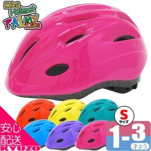 PALMY パルミーキッズヘルメット P-MI-8-S Sサイズ 2歳 3歳 子供用ヘルメット 自転車メット 幼児用 SG製品 ペダルなし自転車にも 自転車の九蔵