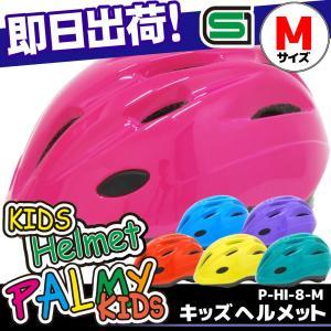 PALMY パルミーキッズヘルメット P-MI-8-M Mサイズ 3歳 4歳 5歳 子供用ヘルメット 自転車メット 幼児用 SG製品 ペダルなし自転車にも 自転車の九蔵