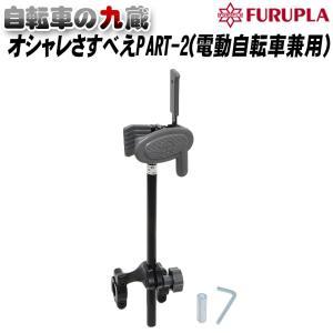ユナイト オシャレさすべえPART-2 電動自転車兼用 レイングッズ 自転車 傘 ハンドル固定|kyuzo-shop