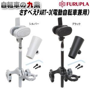 ユナイト さすべえPART-3 電動自転車兼用 レイングッズ 自転車 傘 ハンドル固定|kyuzo-shop