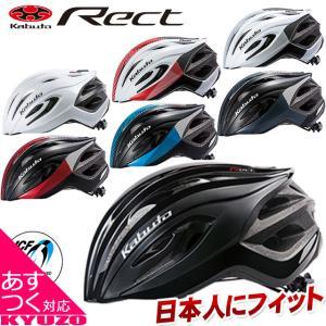 OGK KABUTO オージーケー・カブト サイクルヘルメット RECT レクト 自転車用サイクルヘ...