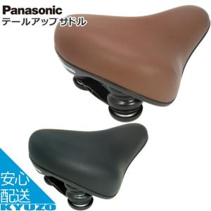 Panasonic パナソニック テールアップサドル NSSS044 自転車サドル kyuzo-shop