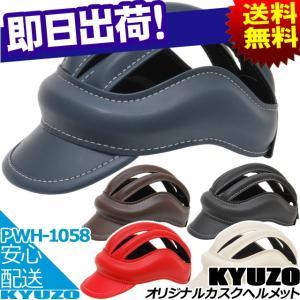 KYUZO カスクヘルメット 自転車 街乗り おしゃれ 通勤 通学