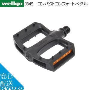 wellgo ウェルゴ コンパクトコンフォートペダル J345 自転車 ペダル サイクリングペダル kyuzo-shop