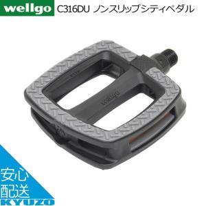 wellgo ウェルゴ ノンスリップシティペダル C316DU 自転車 ペダル サイクリングペダル kyuzo-shop