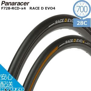 Panaracer パナレーサー RACE D EVO4 F728-RCD-B4 700×28C 自...