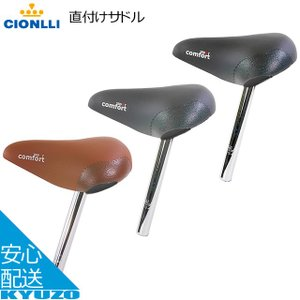 CIONLLI 直付けサドル 664-1 自転車サドル kyuzo-shop