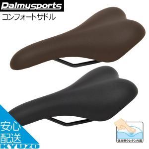 Palmy Sports コンフォートサドル D6134-LR 自転車サドル kyuzo-shop