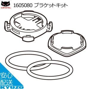 CATEYE ブラケットキット 1605080 ブラック|kyuzo-shop