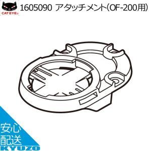 CATEYE アタッチメント(OF-200用) 1605090 ブラック|kyuzo-shop