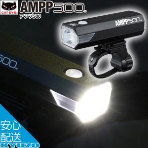 CATEYE キャットアイ AMPP500 HL-EL085RC アンプ 充電式ライト USB充電  モードメモリー 前照灯 フロントライト LEDライト 自転車|kyuzo-shop