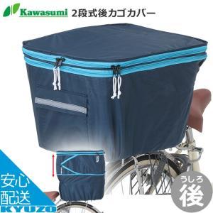 kawasumi 2段式後カゴカバー 両開き KW-275NV/BL バスケットカバー リアバスケット 防水 防滴 通勤 通学|kyuzo-shop