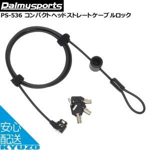 Palmy Sports PS-536 コンパクトヘッドストレートケーブルロック ブラック 子供乗せオプション 自転車 鍵 カギ ロック パソコン 盗難 防犯 セキュリティー|kyuzo-shop