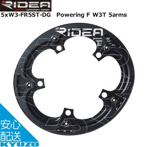 RIDEA 52W3-FR5ST-DG Powering F W3T 5arms with Chain Ring Guards チェーンリング リディア 自転車 タイヤ バルブ|kyuzo-shop