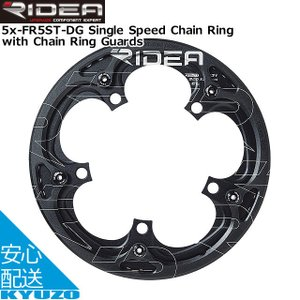 RIDEA 53-FR5ST-DG Single Speed Chain Ring with Chain Ring Guards  チェーンリング リディア 自転車 タイヤ バルブ|kyuzo-shop