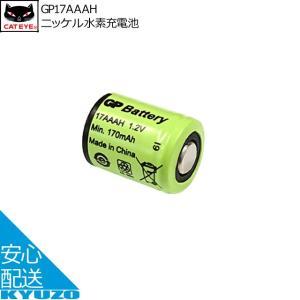CATEYE キャットアイ ニッケル水素充電池 GP17AAAH ライトスペアパーツ|kyuzo-shop