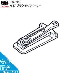 CATEYE キャットアイ H-37 ブラケットスペーサー 5340920 ライトスペアパーツ|kyuzo-shop