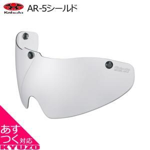 OGK KABUTO オージーケー・カブト AR-5 シールド スモーク サイクルヘルメット REZ...