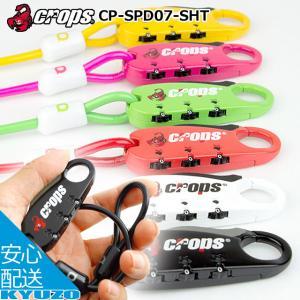 CROPS クロップス Q4-UNI-Q 3桁ダイヤルカフェロック CP-SPD07-SHT 自転車...