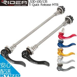 RIDEA リデア Ti Quick Release MTB LS3D-100/135 クイックリリ...