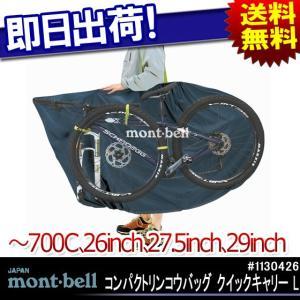 montbell モンベル コンパクトリンコウバッグ クイックキャリー L #1130426 輪行バック 自転車 マウンテンバイク クロスバイク等の運送に|kyuzo-shop