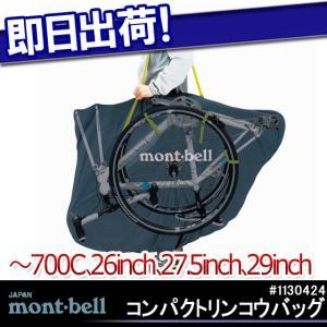 montbell モンベル コンパクトリンコウバッグ #1130424 輪行バック 自転車 マウンテンバイク クロスバイク等の運送に|kyuzo-shop